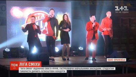 """""""Ліга Сміху"""" продовжує святкувати своє 5-річчя у Івано-Франківську"""