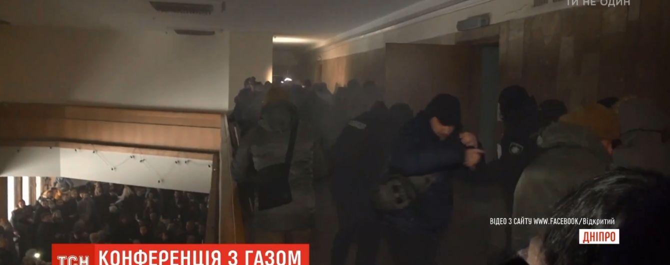 Раду адвокатів у Дніпрі зірвали зі сльозогінним газом і вибухами петард