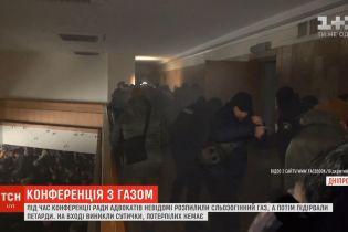 Совет адвокатов в Днепре сорвали со слезоточивым газом и взрывами петард