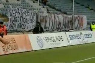 """""""Кремль, покайся!"""". На футбольному матчі в Одесі вивісили потужний банер"""