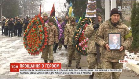У Чернівцях попрощалися з бійцем Сергієм Проданюком