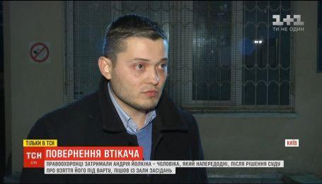 Андрій Йолкін, який втік із зали суду, дав ексклюзивне інтерв'ю ТСН