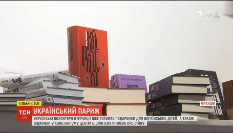 В Париже украинские волонтеры открыли библиотеку книг о войне