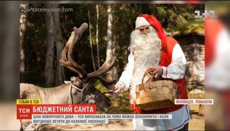 Бюджетний Санта: ТСН підрахувала більш доступний спосіб доїхати до Лапландії