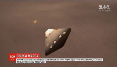 Апарат космічної агенції NASA вперше записав шум вітру на Марсі