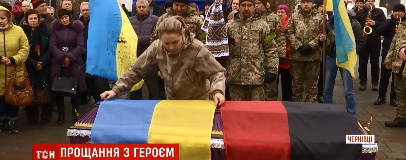 """У Чернівцях поховали добровольця """"Правого сектору"""", який сам атакував позицію ворога на Донбасі"""