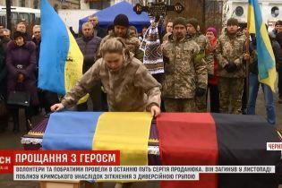 """В Черновцах похоронили добровольца """"Правого сектора"""", который сам атаковал позицию врага на Донбассе"""