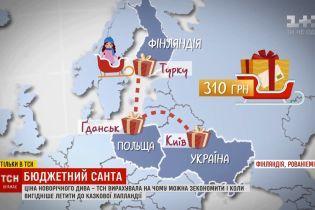 Посетить Санта-Клауса недорого: ТСН проложила бюджетный маршрут в Лапландию