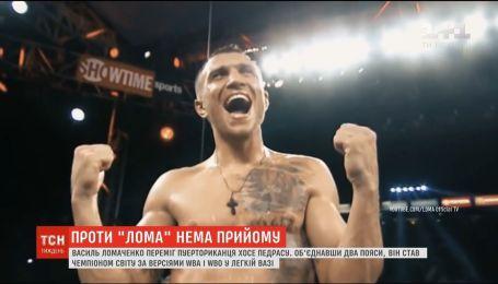 Ломаченко став чемпіоном світу за версіями WBA і WBO у легкій вазі