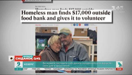 Бездомный в США нашел 17 тысяч долларов, которые отдал на благотворительность