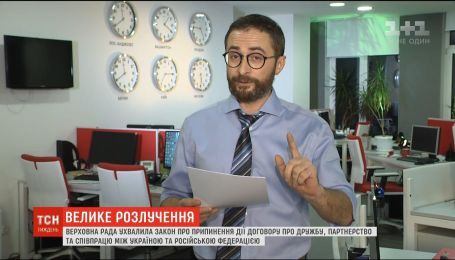 Дна вже досягли: чим українцям загрожує припинення договору про дружбу з Росією
