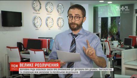Дна уже достигли: чем украинцам грозит прекращение договора о дружбе с Россией