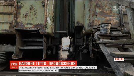 """Жителям """"вагонного поселения"""" в Одесской области до сих пор не выделили жилье"""