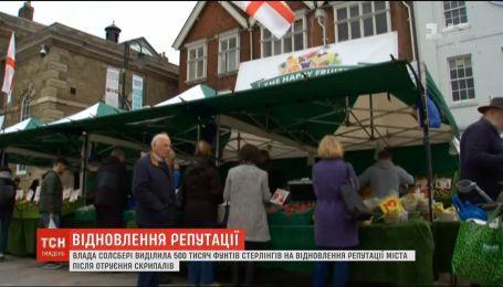 Власти Солсбери выделили 500 тысяч фунтов на восстановление репутации города после отравления Скрипалей