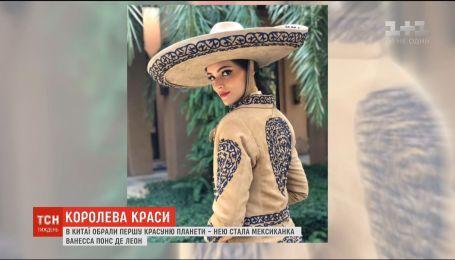 Первой красавицей планеты стала 26-летняя мексиканка