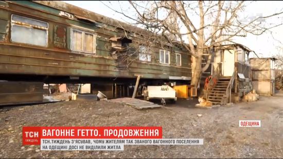 Залізничне гетто: під Одесою кілька сімей вже десятки років живуть у ржавих вагонах