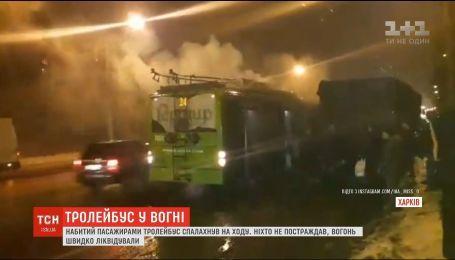 В Харькове на ходу загорелся набитый пассажирами троллейбус