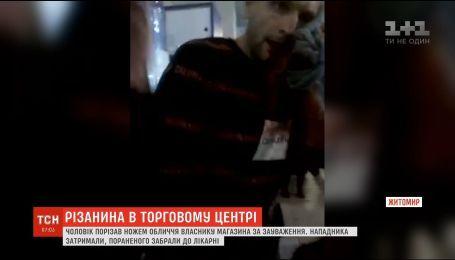 В Житомире покупатель порезал владельца бутика ножом