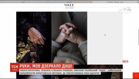 В итальянском онлайн-журнале Vogue опубликовали сделанные в трамваях работы одесского фотографа