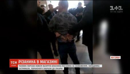 Конфлікт у житомирському бутику закінчився шпиталізацією продавця