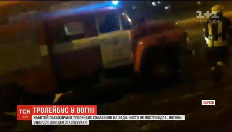В Харькове загорелся троллейбус с пассажирами