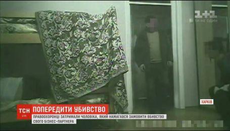 В Харькове задержали мужчину, который пытался заказать убийство бизнес-партнера