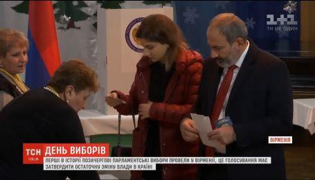 Стали відомі результати позачергових парламентських виборах у Вірменії