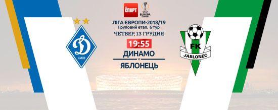 Динамо - Яблонець - 0:1. Онлайн-трансляція матчу Ліги Європи