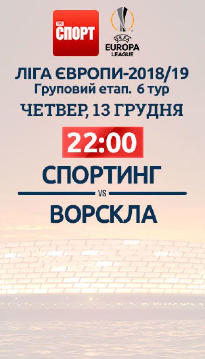 Спортинг - Ворскла. Онлайн-трансляція матчу Ліги Європи