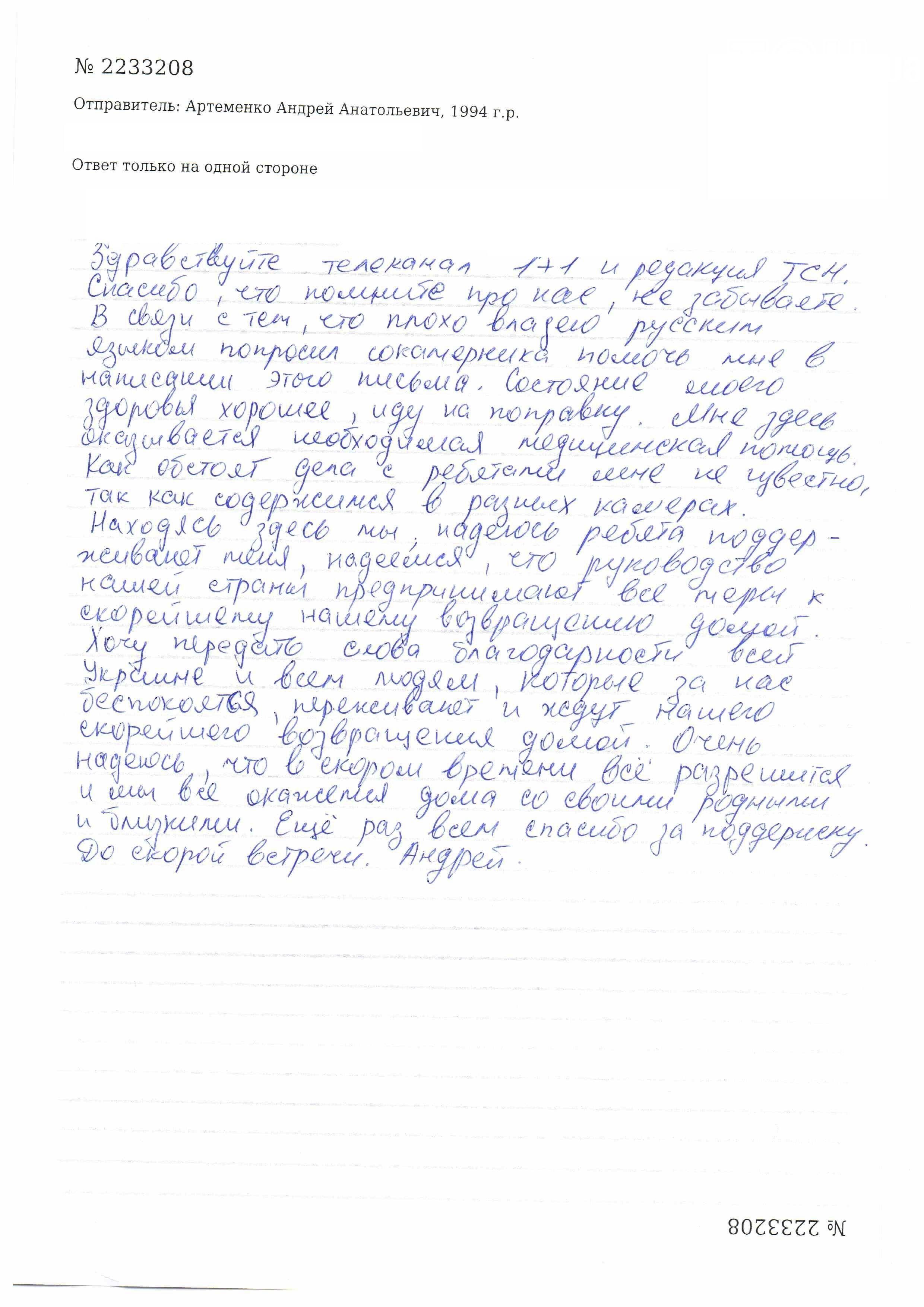 Лист від моряка Андрія Артеменка