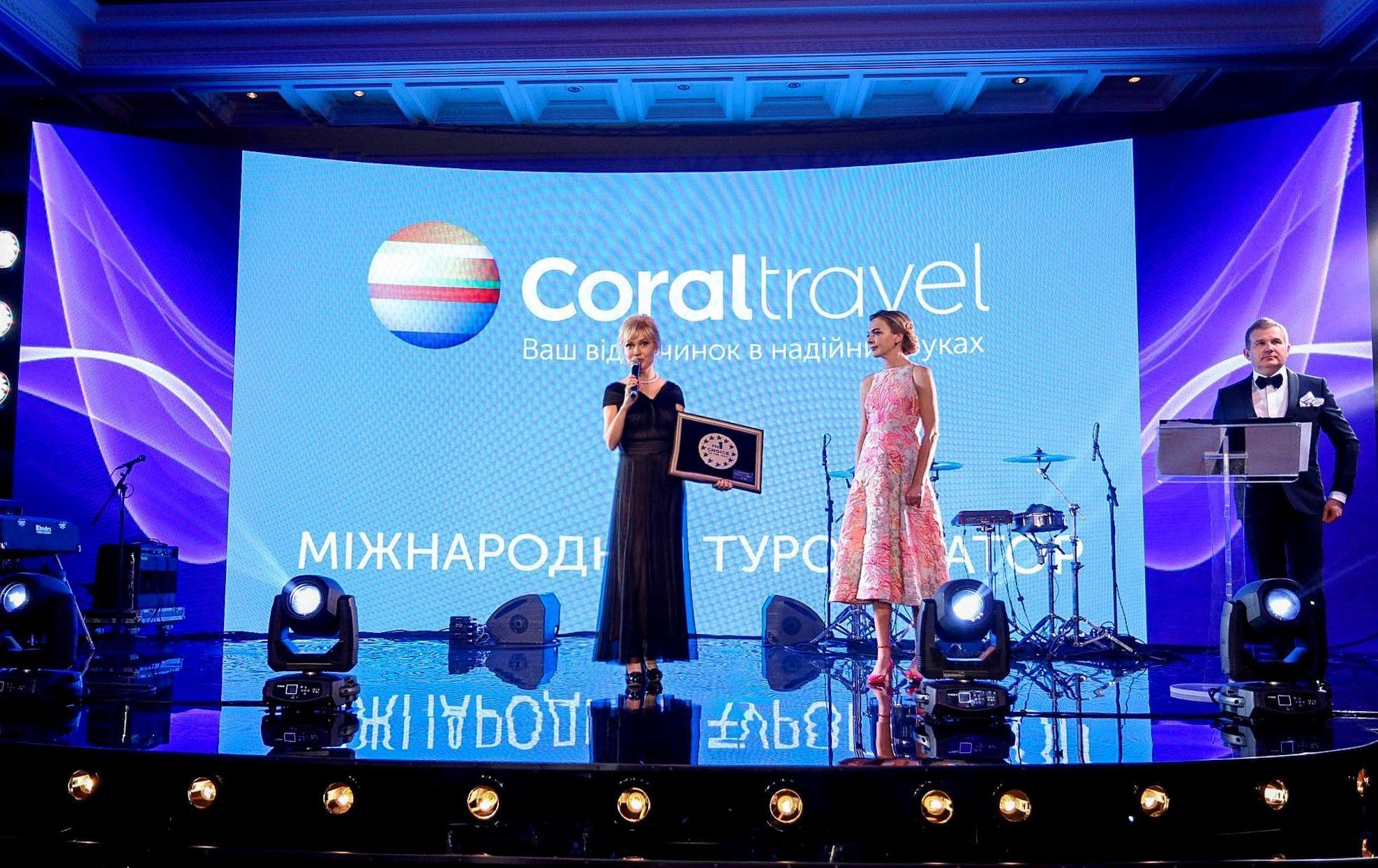 Coral Travel_реклама_3
