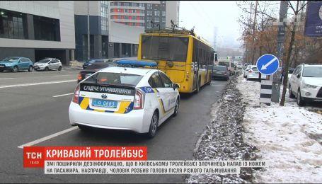 СМИ распространили дезинформацию, что в киевском троллейбусе преступник с ножом напал на пассажира