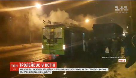 В Харькове набитый пассажирами троллейбус вспыхнул на ходу