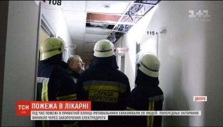 В частной клинике Днепра из-за короткого замыкания электропроводки возник пожар