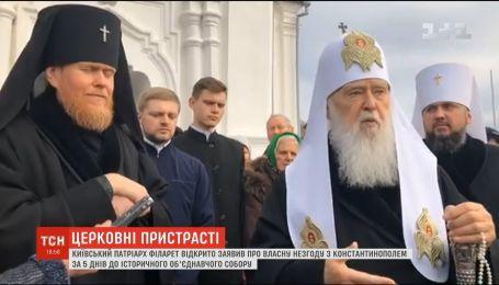 """""""Не проголосуємо та відкинемо"""": Патріарх Філарет заявив про незгоду з Константинополем"""