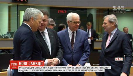 """Причастные к организации """"выборов"""" на Донбассе попали в санкционный список ЕС"""