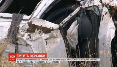 У Словенії зіткнулися два мікроавтобуси на українських номерах, загинула жінка