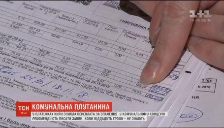 Коммунальные чудеса: с платежек киевлян исчезли переплаты и задолженности