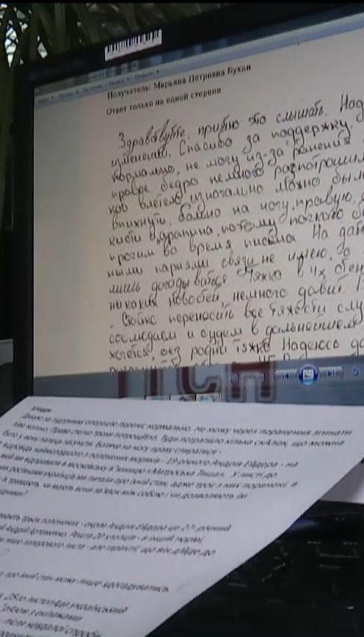 ТСН отримала листи від двох українських моряків, заґратованих у російській в'язниці