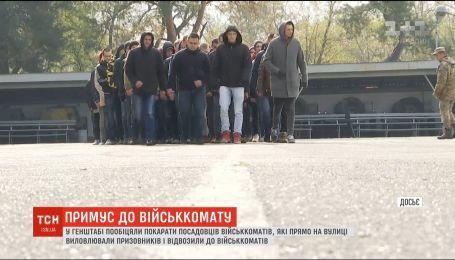 Генштаб обурений діями працівників військкоматів, які на вулицях відловлювали призовників