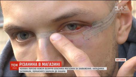 Чоловік напав на власника бутика з ножем через зроблене зауваження