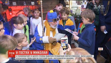 Сучасний Святий Миколай відкрив резиденцію у центрі столиці