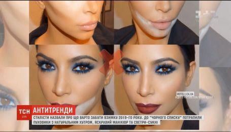 """В """"черный список"""" стилистов попали пуховики с натуральным мехом и яркий маникюр"""