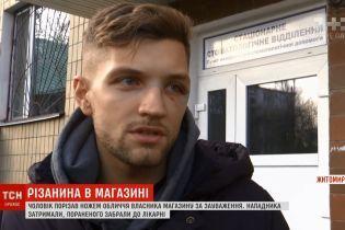 Кривава бійка в Житомирі: очевидці розповіли, чому покупець бутіка почав вимахувати ножем