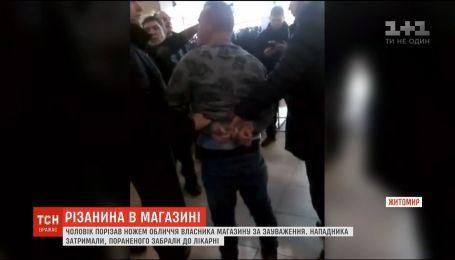 В ТЦ Житомира ссора между мужчинами переросла в поножовщину
