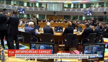В ЕС обсуждают ужесточение санкций против России за захват украинских кораблей