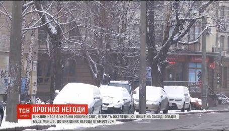 Циклон несе в Україну мокрий сніг, вітер та ожеледицю