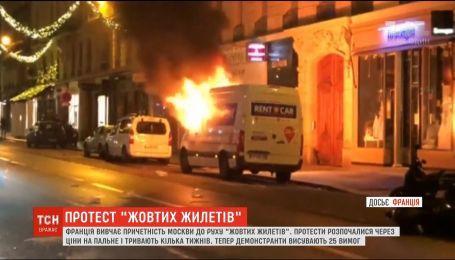 Во Франции демонстранты предъявляют к власти 25 новых требований
