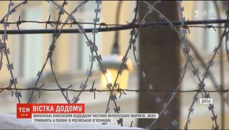 Українські консули в РФ відвідали частину українських полонених моряків