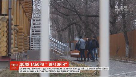 """У табір """"Вікторія"""", де під час пожежі загинули діти, заселили військових"""